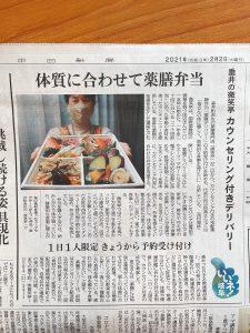 微笑亭 中日新聞